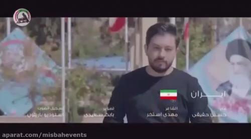 نماهنگ بسیار زیبا و شنیدنی عربی فارسی